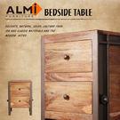 【ALMI】PROFILE-BEDSIDE 2DW 工業風床頭櫃