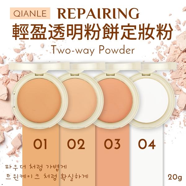 纖樂 輕盈透明粉餅定妝粉 20g (QL839)【櫻桃飾品】【30565】