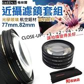 攝彩@格林爾近攝濾鏡套組77mm 82mm 微距鏡 Green.L Micro close up +1+2+4+10