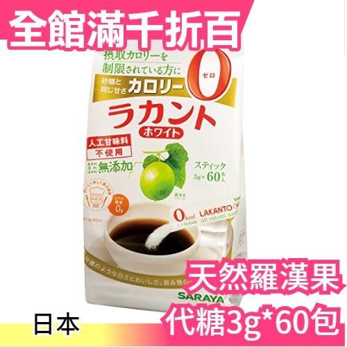 小福部屋??天然羅漢果代糖 隨身包3克*60包?日本 SARAYA  生酮烘焙飲食 低醣 天然 咖啡 奶茶