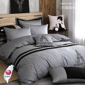 OLIVIA【奧斯汀 深灰】5x6.2尺標準雙人床包冬夏兩用被套四件組 設計師工業風格 100%精梳純棉 MIT