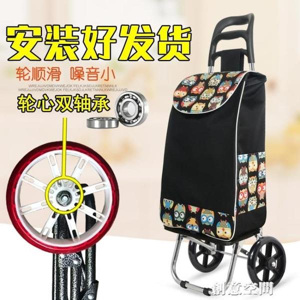 輕便買菜車摺疊家用購物小拉車菜籃便攜老年人超市拖車手拉桿推車 NMS創意新品
