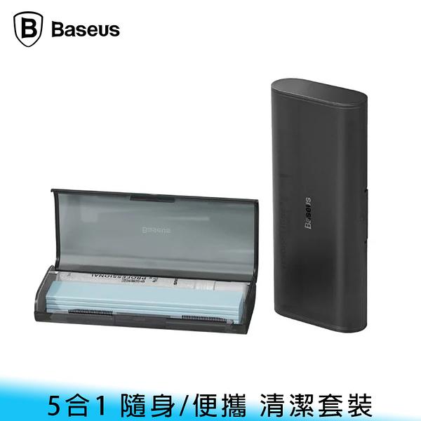 【妃航】BASEUS/倍思 防疫必備 5合1 隨身 清潔 液晶/螢幕 清潔劑/刷布 去汙/除塵 手機/平板 套裝