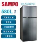 【SAMPO聲寶 】580公升 雙門定頻冰箱 SR-A58G(K3)