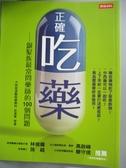 【書寶二手書T1/養生_WFY】正確吃藥-銀髮族最常問藥師的100個問題_大林慈濟醫藥院劑科