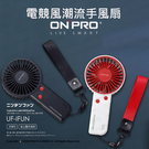 【可刷卡】ONPRO UF-iFUN 電競風潮流手風扇 黑 / 白 薪創數位