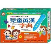 主題式圖解彩色兒童英漢字典