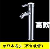 X-浴室面盆水龍頭冷熱不銹鋼銅芯單孔洗手洗臉盆台上台下盆龍頭加高【高款雙節【不含軟管】】