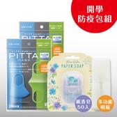 開學防疫包組C(PITTA高密合可水洗口罩兒童COOL*2+多功能噴瓶(款式隨機)*1+茉莉香紙香皂*1)