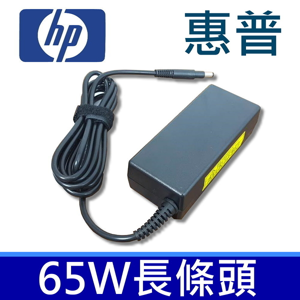 惠普 HP 65W 原廠規格 長條頭 變壓器 Ultrabook Folio 13-1000eo 13-1001TU 13-1002TU 13-1003TU 13-1003XX 13-1004TU