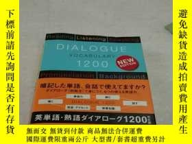 二手書博民逛書店DIALOGUE罕見VOCABULARY 1200附光盤Y123