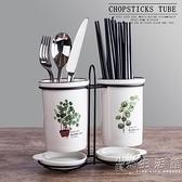 筷簍陶瓷筷子筒置物架 瀝水廚房放勺子的收納盒桶平放筷子籠家用 小時光生活館