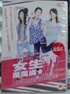 挖寶二手片-E02-014-正版DVD-日片【女生萬萬歲】-中村麻美 渡瀨美遊(直購價)