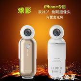 廣角手機鏡頭iphone抖音720度魚眼拍照高清外置手機360全景相機 igo摩可美家