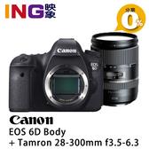 【24期0利率】送32G+副電 Canon EOS 6D 公司貨 + Tamron 28-300mm F/3.5-6.3 Di VC 公司貨 全片幅