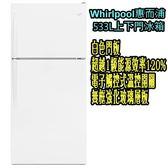 惠而浦Whirlpool 533L上下門電冰箱 白色 WRT148FZDW 白色◢⊙免運費安裝⊙
