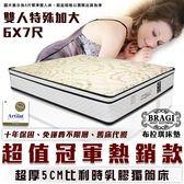 【布拉琪床墊】保羅 三線獨立筒床墊 超厚5cm比利時乳膠款 親膚舒柔布 熱銷床推薦 雙人床特大7尺