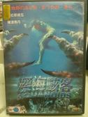 挖寶二手片-M09-059-正版DVD*電影【深海駭客】-羅拉納提瓦*羅達喬丹