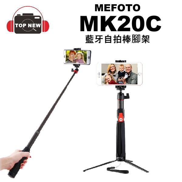 MEFOTO 美孚 MK20C mk20c 碳纖維 自拍棒 自拍桿 藍芽迷你腳架 GOPRO 手機 相機適用 公司貨