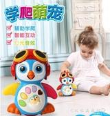 搖擺小企鵝電動萬向音樂嬰兒寶寶早教益智玩具學步爬行玩具 水晶鞋坊