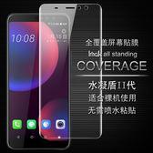 IMAK HTC U11 Plus Eyes 手機膜 曲面 鏡面 水凝膜 軟膜 滿版 全覆蓋 防摔 防刮 螢幕保護貼 保護膜