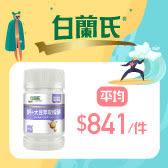 【有鈣厲害】鈣+大豆萃取精華60錠 第二件77折