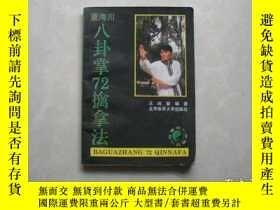 二手書博民逛書店罕見八卦掌72擒拿法Y5145 王尚智 北京體育大學出版社 出版1995