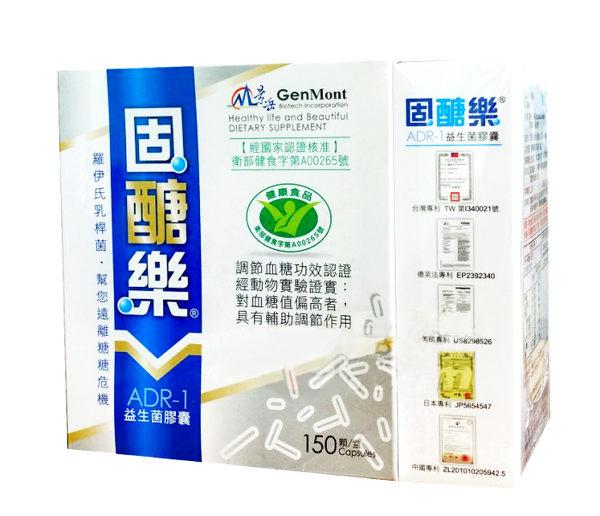 【可配合低溫配送】#景岳固醣樂ADR-1益生菌膠囊150+30粒 羅伊氏乳桿菌 調節血糖 具實體店面
