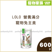 寵物家族-LOLO 營養滿分寵物兔主食600g