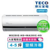 福利品 東元 4-5坪R32一對一頂級變頻冷專空調 MS28IE-HS+MA28IC-HS