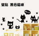 Loxin 創意可移動壁貼 黑色貓咪【BF0990】DIY組合壁貼 壁紙 牆貼 背景貼