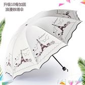 雨傘女晴雨兩用折疊大號雙人小清新太陽傘防曬黑膠遮陽傘    瑪奇哈朵