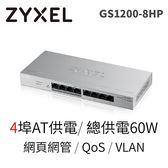 ZYXEL 合勤 GS1200-8HP 8埠GbE網頁管理型PoE交換器