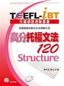 TOEFL-iBT 高分托福文法120
