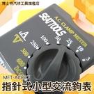 《博士特汽修》指針式交流鉤表 方便安全 直流電壓 交流電壓 交流電流 MET-ACC27