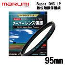 【MARUMI】DHG  Super Les Protect 95mm 多層鍍膜 保護鏡 防潑水 防油漬 彩宣公司貨