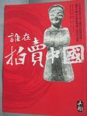 【書寶二手書T1/歷史_YFI】誰在拍賣中國_吳樹