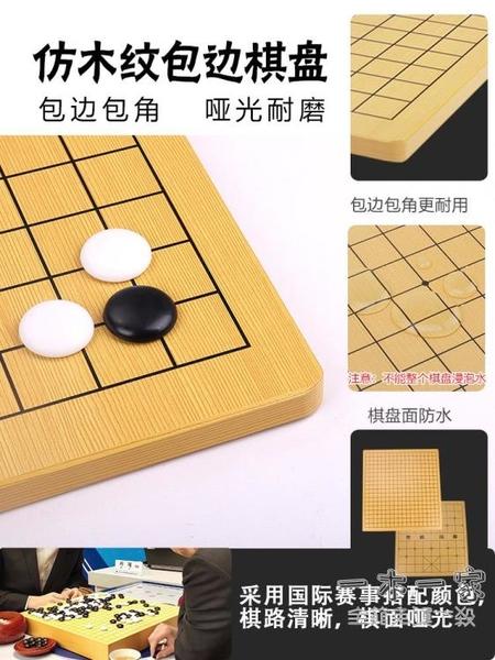 圍棋 棋盤套裝玉石學生兒童初學大人象棋二合一五子棋兒童學生益智
