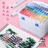 204色 麥克筆套裝動漫美術生專用繪畫筆【步行者戶外生活館】