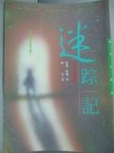 【書寶二手書T6/一般小說_LCJ】芮尼克探案-迷蹤記_維亞, 約翰.哈威