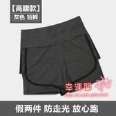 假兩件運動褲 短褲女士夏季2020新款健身休閒跑步高腰瑜珈速幹假兩件防走光 4色