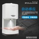 全自動感應壁掛式凈手器噴霧式手部消毒器霧化消毒機噴霧器YDL 220V