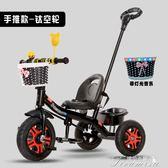 兒童三輪車 腳踏車自行車男女寶寶手推車1--3-5輕便小孩玩具單車充 新年下殺YYS