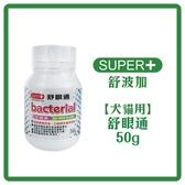 【力奇】SUPER+舒波加 犬貓用舒眼通(淚漬粉)50g 可超取 (F903C02)