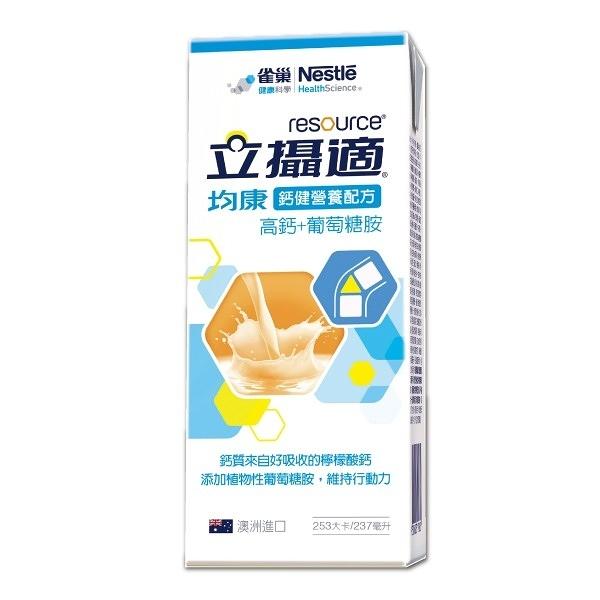 雀巢 立攝適 均康鈣健營養配方 (237ml/24瓶/箱)成箱出貨【杏一】