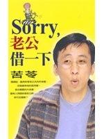 二手書博民逛書店 《Sorry,老公借一下》 R2Y ISBN:9573317370│苦苓