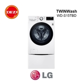 LG 樂金 TWINWash WD-S15TBD+WT-SD200AHW 15公斤滾筒蒸洗脫烘+2公斤溫水下層洗衣機 公司貨