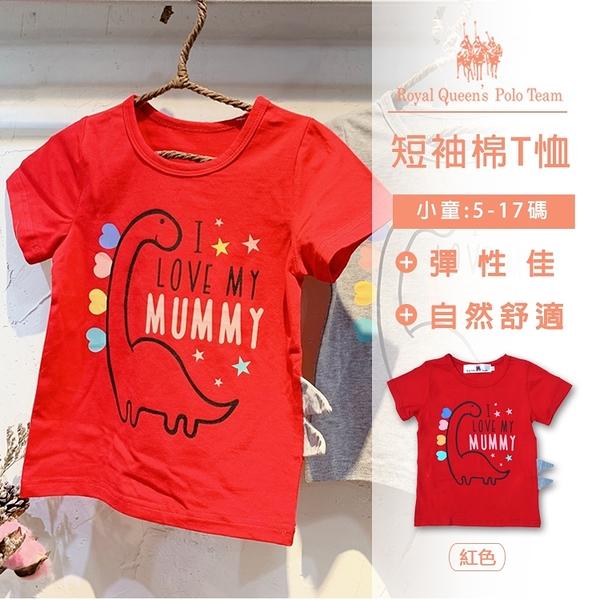 男童短袖棉T恤 紅色恐龍上衣 [51096] 小童 春夏 童裝 RQ POLO 5-17碼 現貨