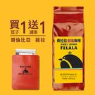 費拉拉 哥倫比亞薇拉水洗咖啡豆 一磅限時下殺↘加碼買一送一掛耳 手沖 防彈咖啡