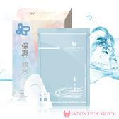 玻尿酸保溼鎖水隱形面膜 10入盒裝-Annie`s Way保濕面膜